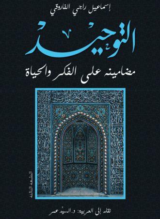 كتاب التوحيد؛ مضامينه على الفكر والحياة إسماعيل راجي الفاروقي