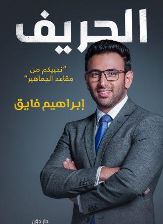 كتاب الحريف إبراهيم فايق