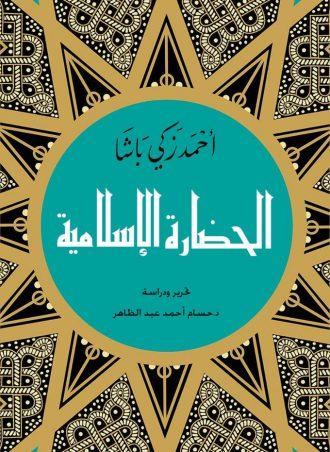 كتاب الحضارة الإسلامية أحمد زكي باشا (شيخ العروبة)