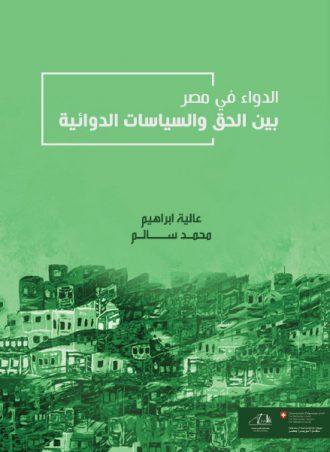 كتاب الدواء في مصر بين الحق والسياسات الدوائية
