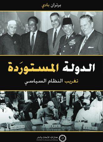 كتاب الدولة المستوردة: تغريب النظام السياسي برتران بادي
