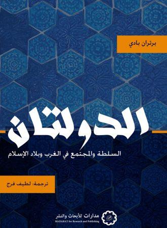كتاب الدولتان: السلطة والمجتمع في الغرب وبلاد الإسلام برتران بادي