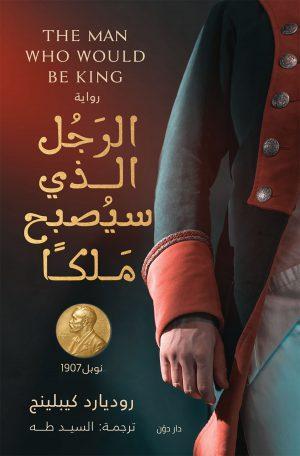 رواية الرجل الذي سيصبح ملكا روديارد كيبلينج