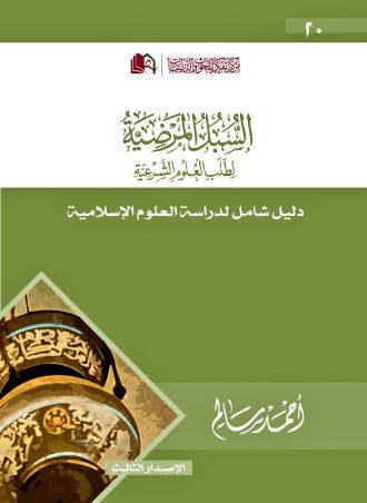 كتاب السبل المرضية أحمد سالم