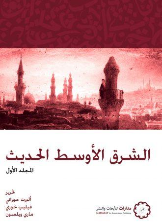 كتاب الشرق الأوسط الحديث - 4ج ألبرت حوراني