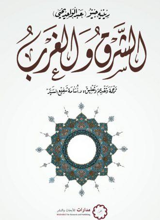 كتاب الشرق والغرب رينيه جينو (عبد الواحد يحيى)
