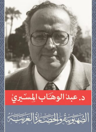 كتاب الصهيونية والحضارة الغربية عبد الوهاب المسيري