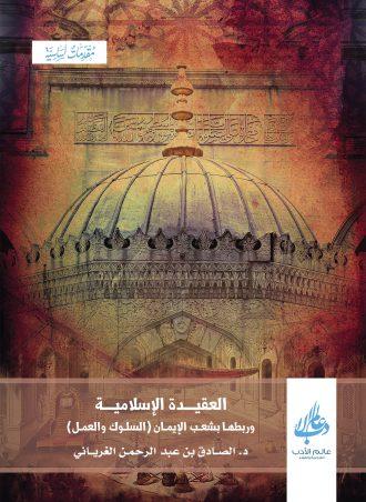 العقيدة الإسلامية وربطها بشعب الإيمان د. الصادق الغرياني