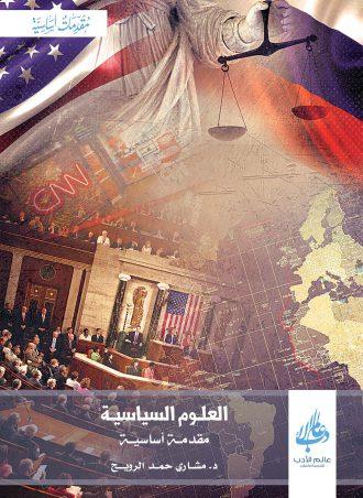 العلوم السياسية مقدمة أساسية د. مشاري الرويح