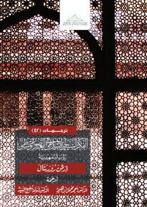 كتاب الفكر السياسي الإسلامي في العصور الوسطى روزنتال