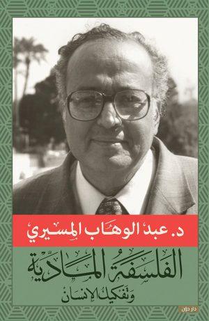 كتاب الفلسفة المادية عبد الوهاب المسيري