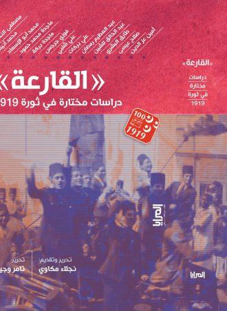 كتاب القارعة دراسات مختارة في ثورة 1919