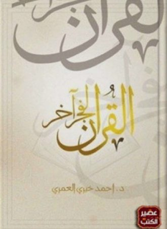 كتاب القرآن لفجر آخر أحمد خيري العمري