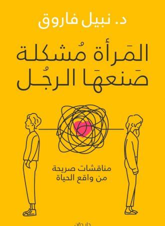 كتاب المرأة مشكلة صنعها الرجل نبيل فاروق