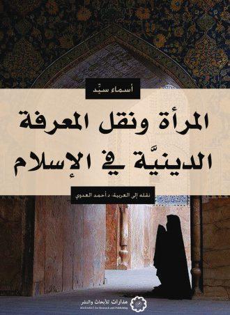 كتاب المرأة ونقل المعرفة الدينية أسماء سيد