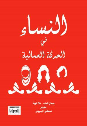 كتاب النساء في الحركة العمالية