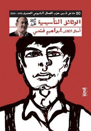 كتاب الوثائق التأسيسية: 50 عامًا على تأسيس حزب العمال الشيوعي المصري (1969 - 2019) - الجزء الأول