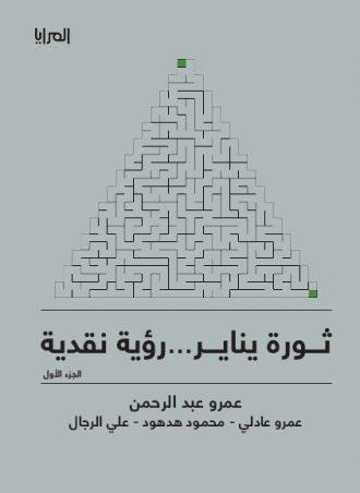 كتاب ثورة يناير رؤية نقدية الجزء الأول