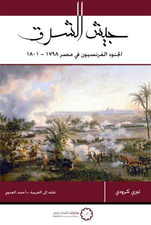 جيش الشرق: الجنود الفرنسيون في مصر 1798 - 1801 تيري كرودي