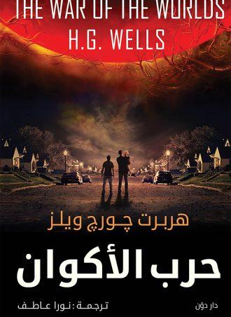 رواية حرب الأكوان هربرت جورج ويلز