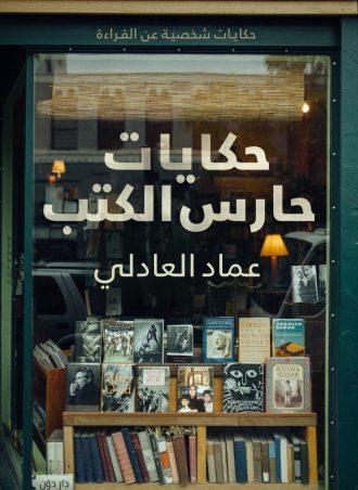 كتاب حكايات حارس الكتب عماد العادلي