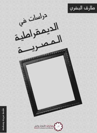 كتاب دراسات في الديمقراطية المصرية طارق البشري