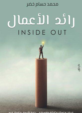 كتاب رائد الأعمال محمد حسام خضر