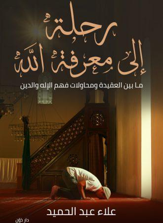 كتاب رحلة إلى معرفة الله علاء عبد الحميد