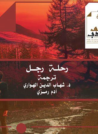 رحلة رجل ترجمة: د. شهاب الدين الهواري