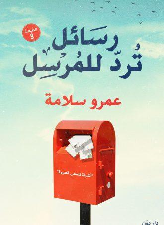 كتاب رسائل ترد للمرسل عمرو سلامة
