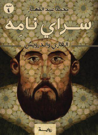 رواية سراي نامة محمد عبد القهار