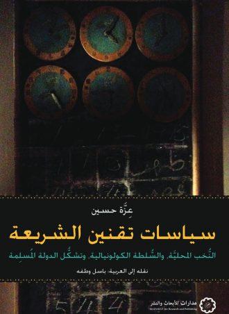 كتاب سياسات تقنين الشريعة عزة حسين