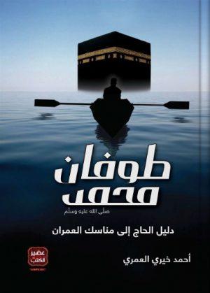 كتاب طوفان محمد أحمد خيري العمري