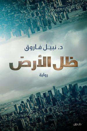 رواية ظل الأرض نبيل فاروق