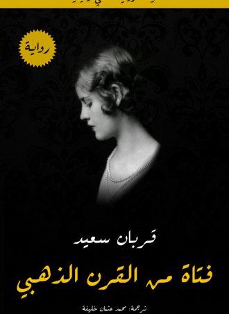 رواية فتاة من القرن الذهبي قربان سعيد