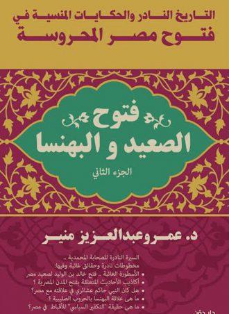 كتاب التاريخ النادر والحكايات المنسية في فتوح المحروسة الجزء الثاني عمرو عبد العزيز