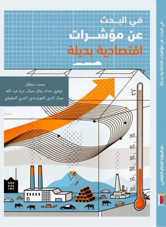 كتاب في البحث عن مؤشرات اقتصادية بديلة