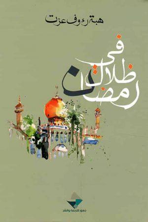 كتاب في ظلال رمضان هبة رؤوف عزت
