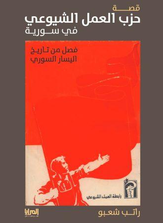 كتاب قصة حزب العمل الشيوعي في سورية