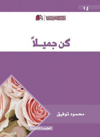كتاب كن جميلا محمود توفيق