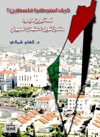 كتاب كيف استوطنوا فلسطين؟