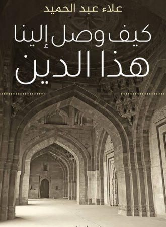 كتاب كيف وصل إلينا هذا الدين علاء عبد الحميد