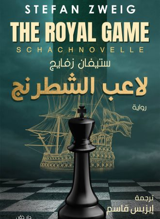 رواية لاعب الشطرنج ستيفان زفايج