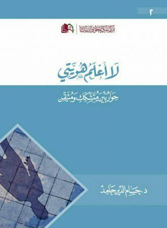 كتاب لا أعلم هويتي حسام الدين حامد