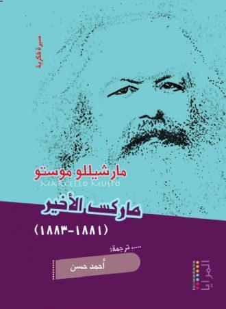 كتاب ماركس الأخير
