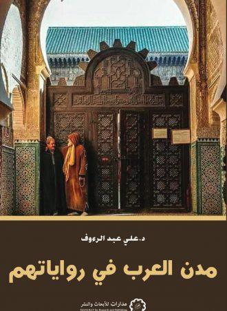 كتاب مدن العرب في رواياتهم علي عبد الرءوف