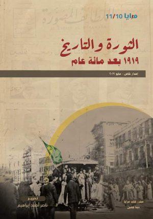مرايا 10، 11 الثورة والتاريخ 1919 بعد مائة عام