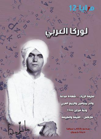 مرايا 12 لوركا العربي
