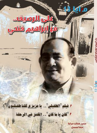 مرايا 13 على الرصيف مع إبراهيم فتحي
