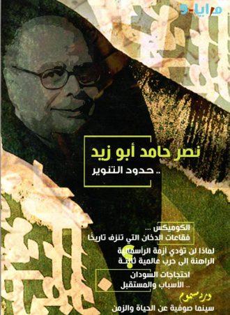 مرايا 9 نصر حامد أبو زيد حدود التنوير